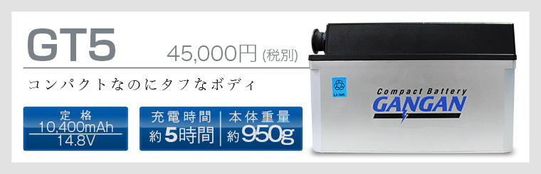 最強の汎用リチウムイオン電池「GANGAN GT5」