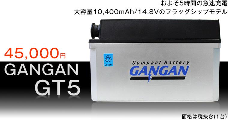 GANGAN GT5