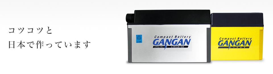 リチウムイオン電池「GANGAN」は安心の国産です